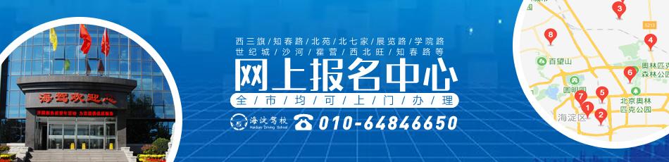 海淀驾校,北京海淀驾校,海淀驾校报名,海淀驾校多少钱,海淀驾校报名费