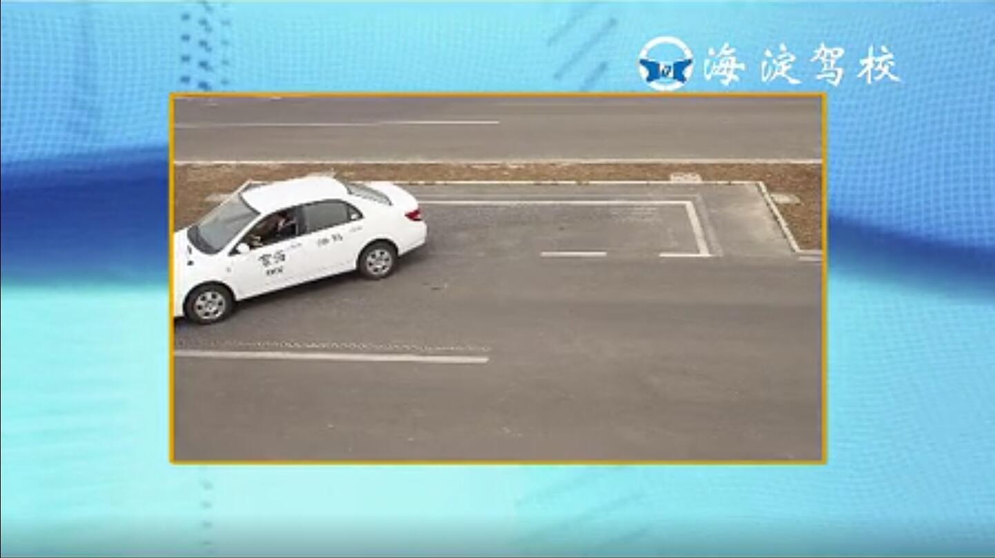 海淀驾校视频教学-侧方停车