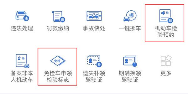 12123交管局<a href=https://www.hdjxksc.com/e/tags/htag.php?tag=app target=_blank class=infotextkey>app</a> 办理验车