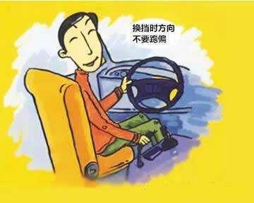 开车换挡要稳住方向盘