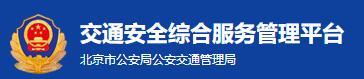 交通安全综合服务管理平台logo