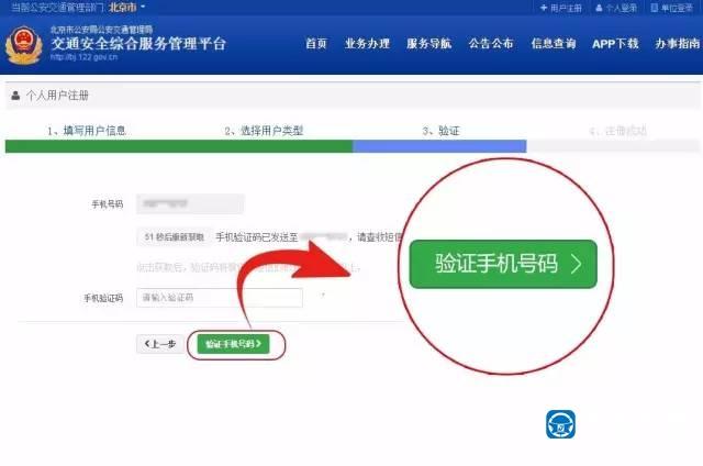 海淀驾校约考试平台注册教程4