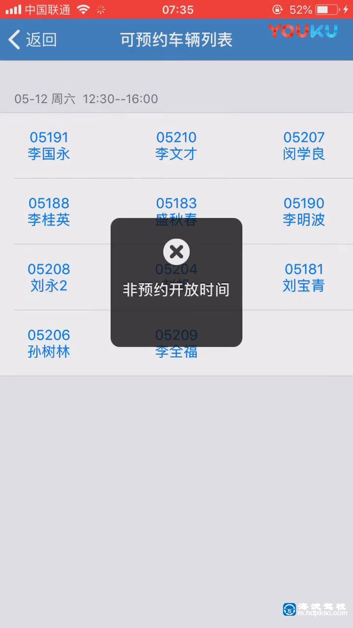海淀驾校<a href=https://www.hdjxksc.com/e/tags/htag.php?tag=app target=_blank class=infotextkey>app</a>科目三约车教程7