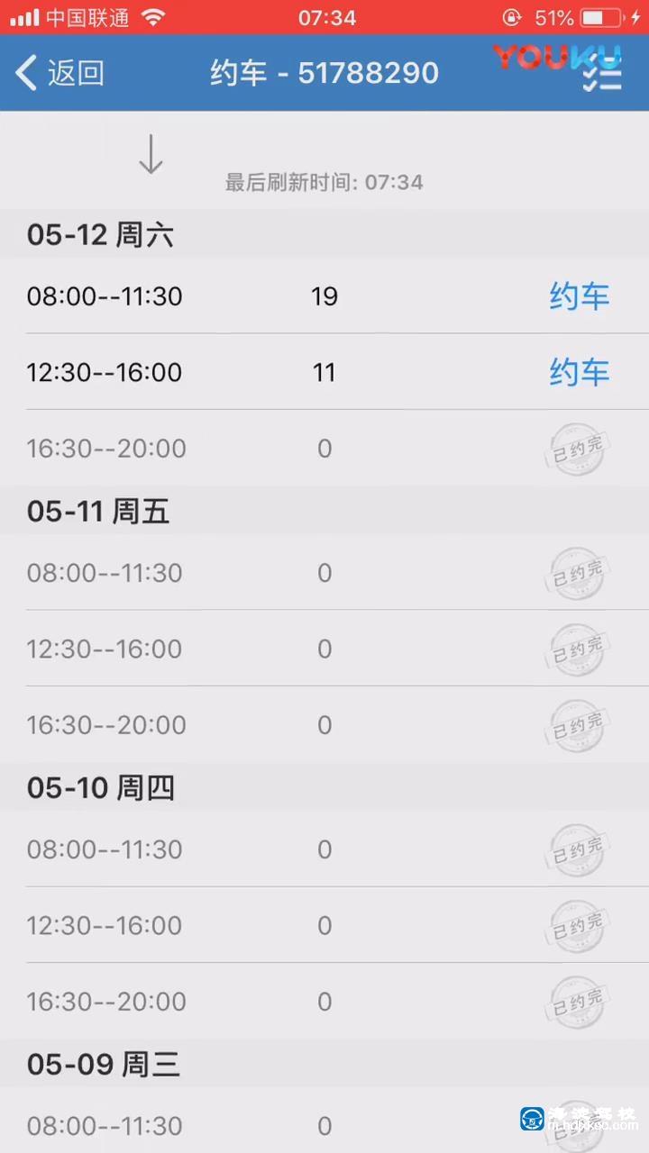 海淀驾校<a href=https://www.hdjxksc.com/e/tags/htag.php?tag=app target=_blank class=infotextkey>app</a>科目三约车3
