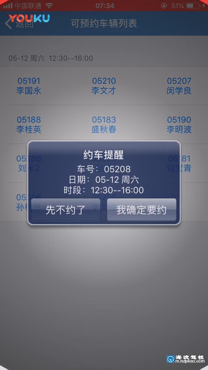 海淀驾校<a href=https://www.hdjxksc.com/e/tags/htag.php?tag=app target=_blank class=infotextkey>app</a>科目三约车6