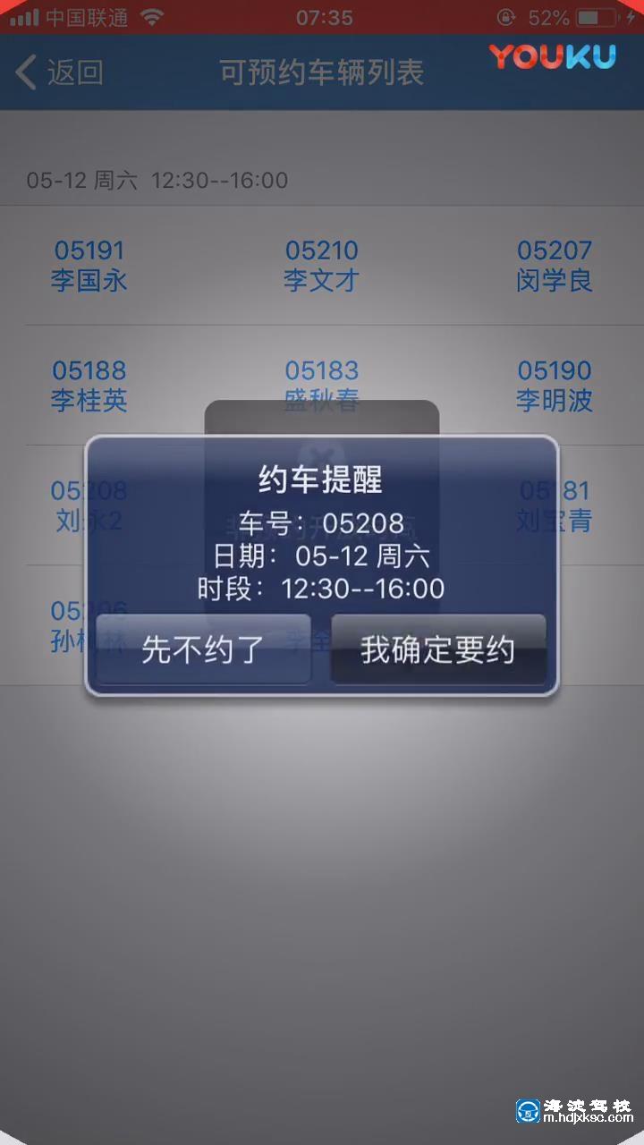 海淀驾校<a href=https://www.hdjxksc.com/e/tags/htag.php?tag=app target=_blank class=infotextkey>app</a>科目三约车教程8