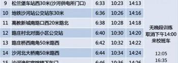 北京海淀驾校班车结合北京市疫情发展动态自7月6日起最